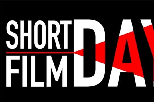Приглашаем всех на «День короткометражного кино»