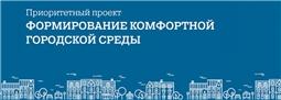 Формирование комфортной городской среды в Московском районе