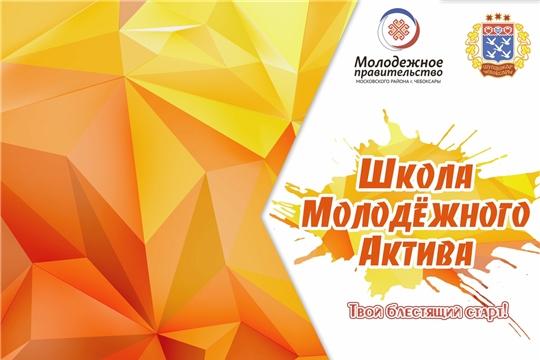 Открытие школы молодежного актива в Московском районе города Чебоксар