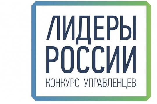 Стартовал третий сезон конкурса управленцев «Лидеры России»