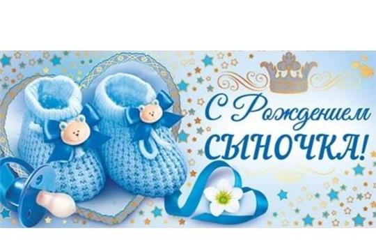 В отделе ЗАГС администрации Московского района г. Чебоксары зарегистрирован 1900-ый новорожденный