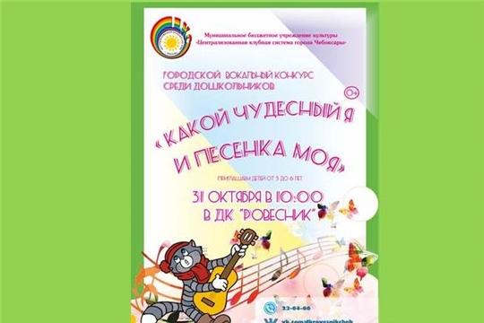 Объявлен городской детский вокальный конкурс для воспитанников дошкольных образовательных учреждений