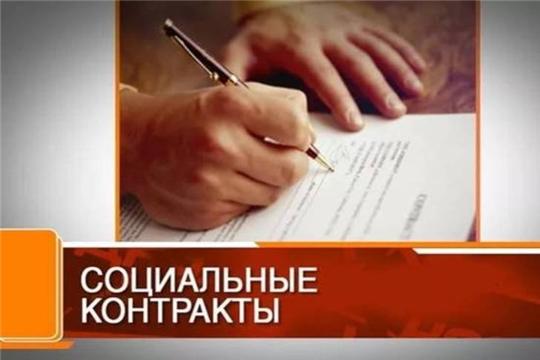 С жителями заключают социальные контракты на оказание государственной помощи