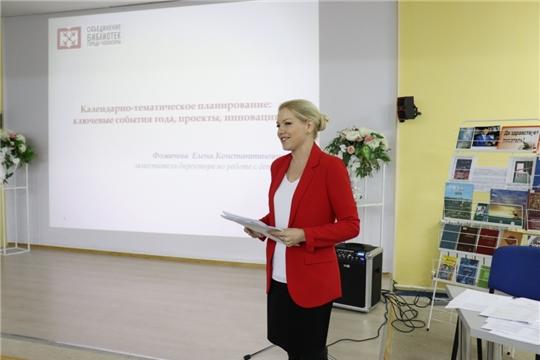 Сотрудники чебоксарских библиотек обсудили реализацию национального проекта «Культура»