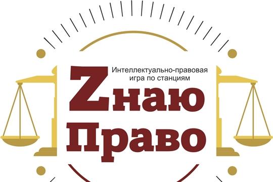 Интеллектуально-правовая игра по станциям «ZнаюПраво» стала полуфиналистом Всероссийского конкурса библиотечных инноваций