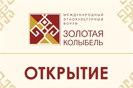 В рамках празднования 100-летия образования Чувашской автономной области состоится Международный этнокультурный форум «Золотая колыбель»