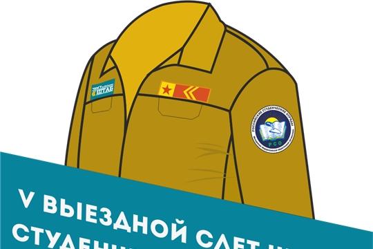 В Оздоровительном комплексе «Жемчужина Чувашии» состоится V Слет Штаба студенческих трудовых отрядов ЧувГУ