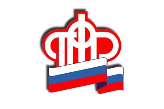 Новый электронный сервис заработал на официальном сайте Пенсионного фонда России