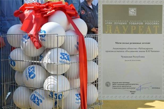Детские мячи из Чувашии вошли в число «100 лучших товаров России»