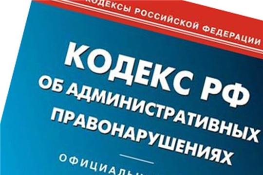 Административная комиссия рассмотрела 196 материалов о правонарушениях
