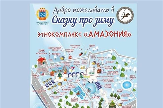 14 декабря в парке культуры и отдыха им. 500-летия г. Чебоксары откроется зимний сезон