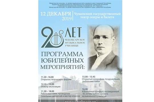 2019 год – юбилейный: Чебоксарское музыкальное училище им. Ф.П. Павлова готовится отметить свое 90-летие
