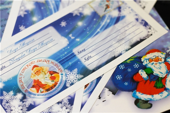 Для юных чебоксарцев объявлен городской конкурс творческих работ «Почта Деда Мороза»