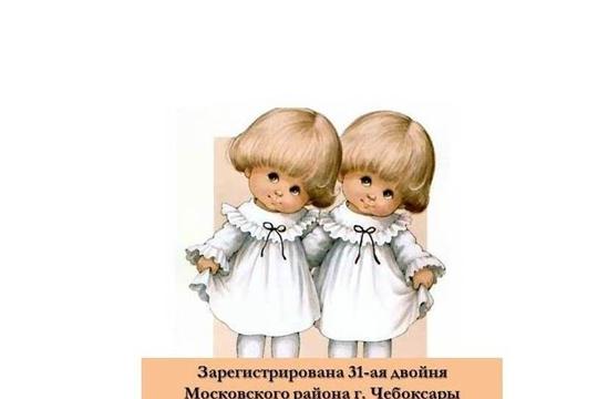Сотрудники отдела ЗАГС администрации Московского района г. Чебоксары зарегистрировали рождение 31-ой двойни