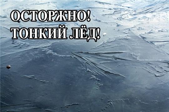 Будьте осторожны! Тонкий лед опасен!