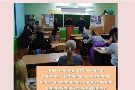 Стражи порядка Московского района г. Чебоксары отчитались перед населением о проделанной правоохранительной работе