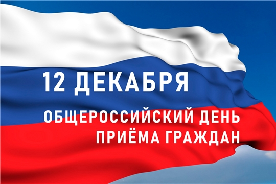 12 декабря – Общероссийский день приема граждан