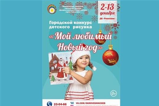 В Чебоксарах проходит конкурс детских рисунков «Мой любимый Новый год»