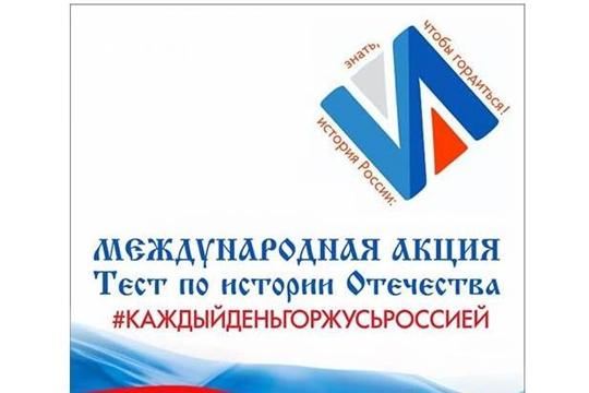 Год памяти и славы: в Чебоксарах пройдет международная акция «Тест по истории Отечества»
