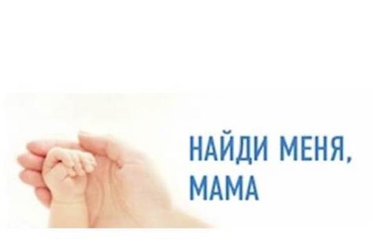 «Найди меня, мама!»