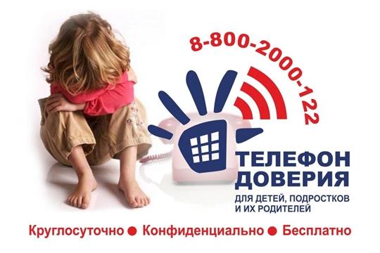 Месячник правовых знаний в городе Новочебоксарске
