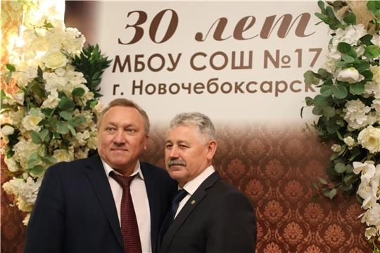 г. Новочебоксарск: школе № 17 исполнилось 30 лет