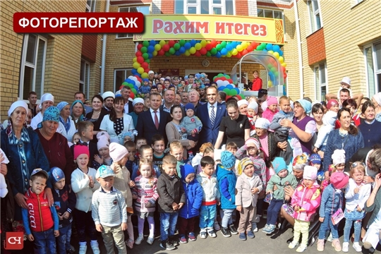 """В Комсомольском районе открылся детский сад, """"Советская Чувашия"""""""