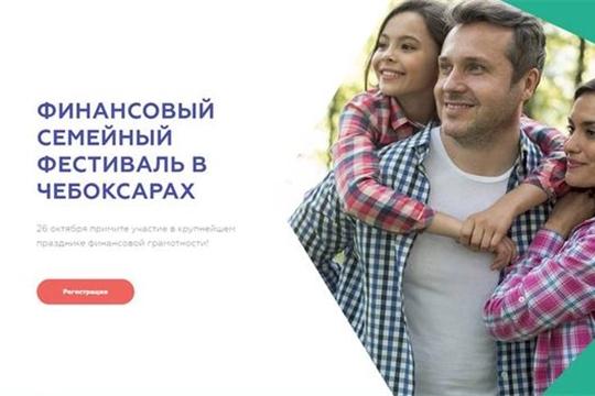 Продолжается регистрация для участия в Финансовом семейном фестивале