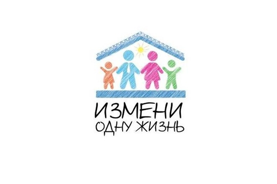 Благотворительный фонд содействия семейному устройству детей-сирот «Измени одну жизнь» подготовит видеоанкеты воспитанников детских домов