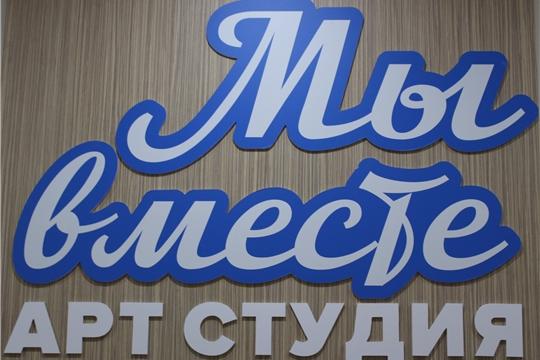 В чебоксарской школе №59 состоялось открытие инклюзивной  студии арт-терапии «Мы вместе!»