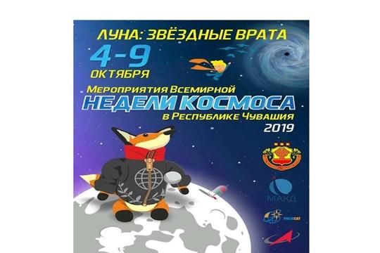 С 4 по 9 октября в Чувашии пройдут мероприятия Всемирной недели космоса