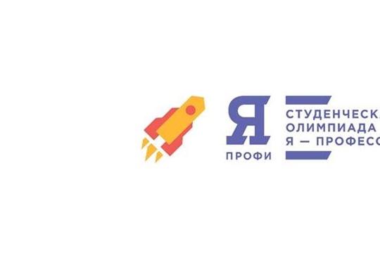 Приглашаем к  участию  во Всероссийской студенческой олимпиаде «Я – профессионал»