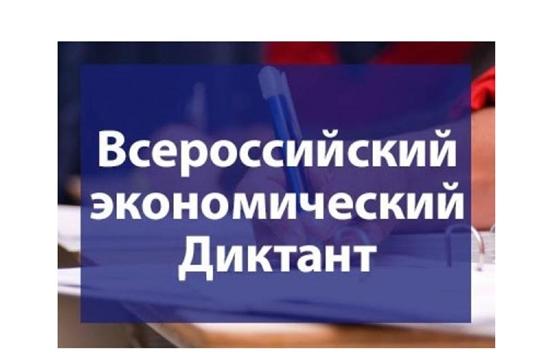 9 октября т.г. проходит общероссийская образовательная акция «Всероссийской экономический диктант»
