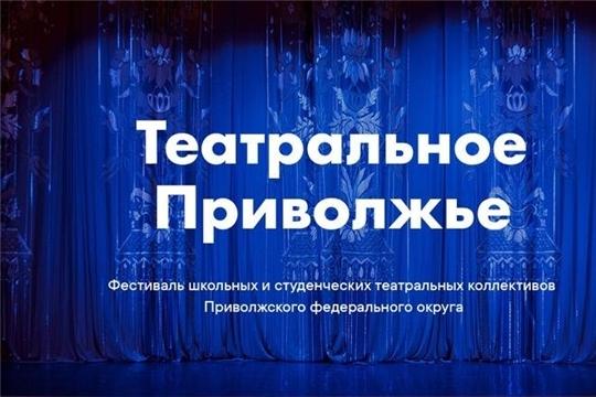 Приглашаем к просмотру спектаклей «Театральное Приволжье». 20 октября -  спектакль «Наброски судьбы» в исполнении учеников чебоксарского лицея № 4