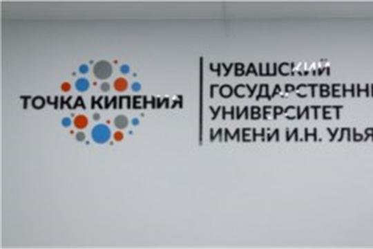 В ЧГУ дошли до... «Точки кипения», НТРК