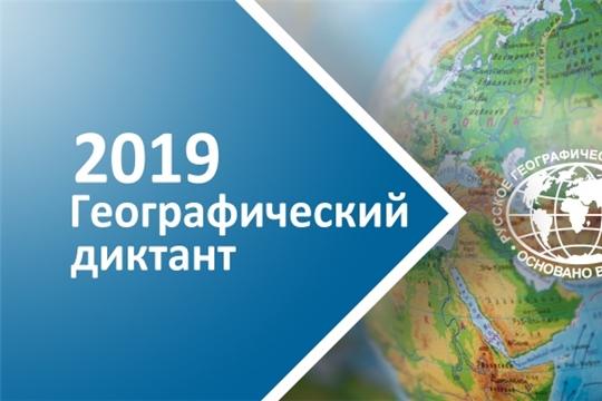 27 октября – международная просветительская акция «Географический диктант»