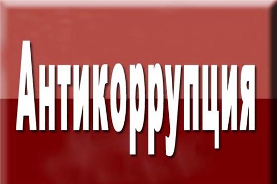 Подведены итоги конкурса на лучшую исследовательскую работу по антикоррупционной тематике