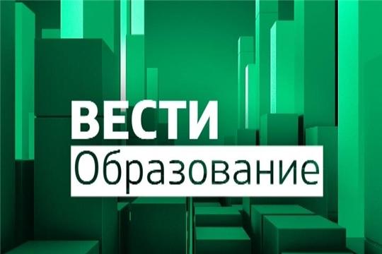 Вести. Образование. Выпуск 31.10.2019