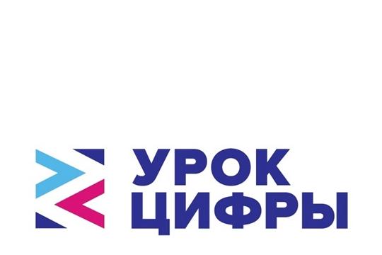 Школы Чувашии примут участие во всероссийской образовательной акции «Урок цифры»
