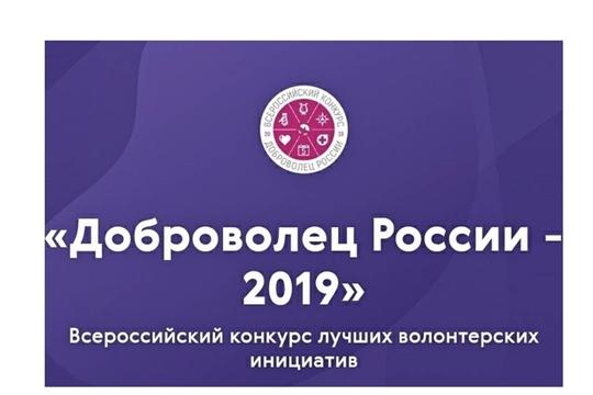 Объявлены имена финалистов Всероссийского конкурса волонтерских инициатив «Доброволец России 2019»