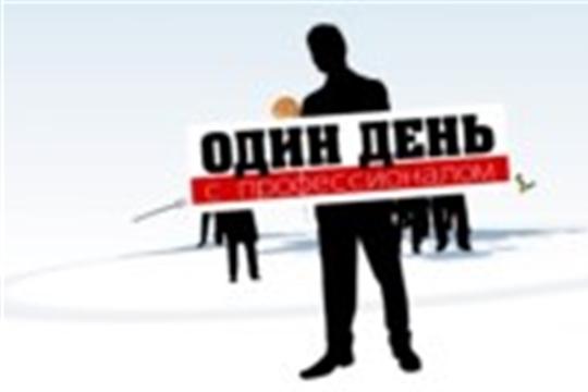 Один день с профессионалом. Выпуск 06.11.2019