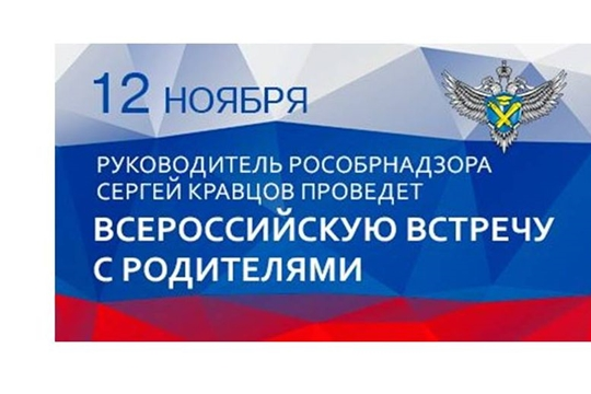 12 ноября руководитель Рособрнадзора проведет Всероссийскую встречу с родителями
