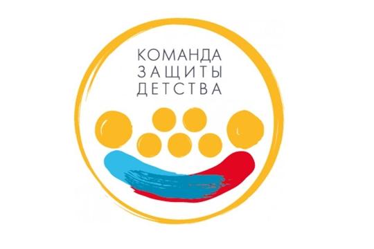 Стартует Всероссийская акция «Команда защиты детства»