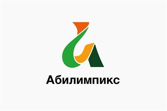 Сборная команда Чувашии примет участие в V Национальном чемпионате по профессиональному мастерству «Абилимпикс»