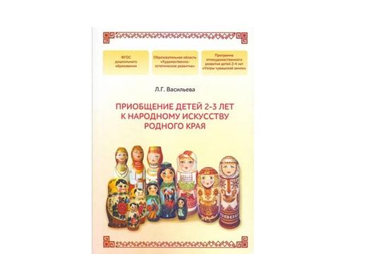 Педагог из Чувашии вошла в число победителей всероссийского конкурса «Языки и культура народов России: сохранение и развитие»