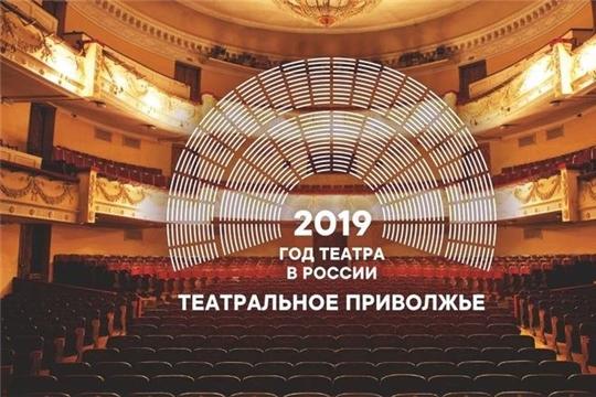 Объявлена дата награждения победителей фестиваля «Театральное Приволжье»