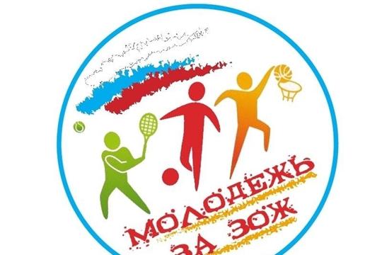 В Чувашской Республике продолжается акция «Молодежь за здоровый образ жизни»