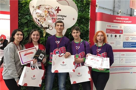 На Международном форуме добровольцев награды получили волонтеры из Чувашии
