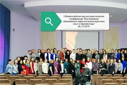 Более 100 человек приняли участие во Всероссийской научно-практической конференции«Инклюзивное образование: педагогические практики, опыт и перспективы»