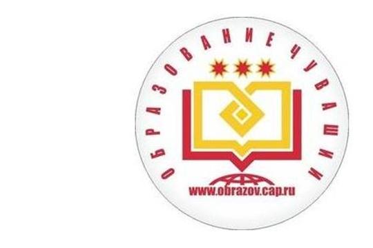 Приглашаем принять участие в народном голосовании за лучших специалистов в системе образования Чувашии